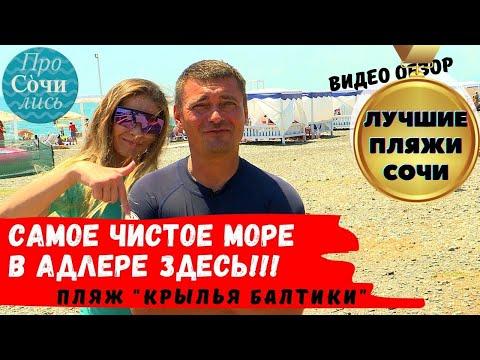 🔻Лучшие пляжи Сочи и Адлера ✔пляж Крылья Балтики ➤cамое чистое море ➤видео август 2019🔵ПроСОЧИлись