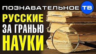 РУССКИЕ за гранью науки Познавательное ТВ Александр Иванов