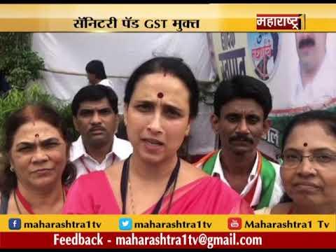 | Sanitary Napkins | GST free | सॅनिटरी नॅपकीन करमुक्त| Chitra Wagh | Maharashtra 1 news
