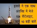 Isro News | इसरो ने एक साथ अन्तरिक्ष में भेजे सेटेलाइट जानिये खास बातें | isro satellite launch 2017