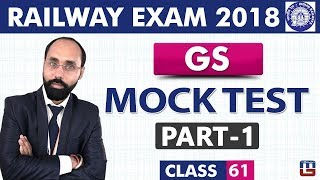 Mock Test | Part-1 | GS | Class 61 | Railway ALP / Group D | 9 PM