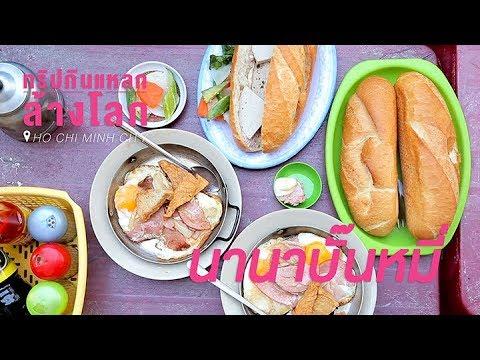 ทริปกินแหลกล้างโลก Ho Chi Minh City EP. 18 - นานาบั๊นหมี่