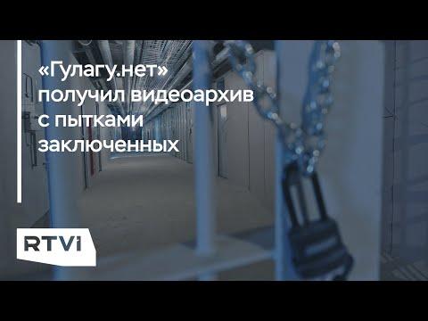 Кто причастен к пыткам в российских колониях и что в архиве «Гулагу.нет»