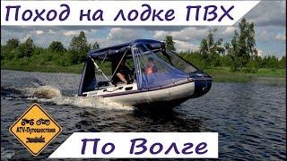 По ВВП на лодке ПВХ. Из Конаково по р. Волга и р. Созь на Yamaran F410 и Yamaha 25bmhs