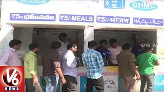 GHMC Rs 5 Meal Centres Create Record | Serves Over One Crore People | Hyderabad | V6 News