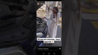 Ольга Бузова сломалась машина