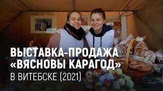 Выставка-продажа «Вясновы карагод» в Витебске (2021)