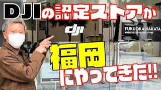 【ドローン免許も取得できる専門店】DJIの認定ストアが福岡にやってきた!【DJI認定ストア福岡博多店】