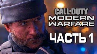 Прохождение Call of Duty Modern Warfare [2019] — Часть 1: КАПИТАН ПРАЙС ВЕРНУЛСЯ!