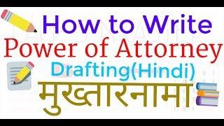 मुख्तारनामा कैसे लिखें Power of Attorney Drafting in hindi