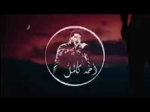 Ahmed Kamel - Gawbna yalail Ft Khaled Essam - أحمد كامل - جاوبنا ياليل مع خالد عصا� أبن أليل