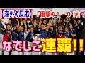 【海外の反応】なでしこジャパンがアジア杯連覇!「衝撃の1-0!」「超一流のディフェンス」米メディアも脱帽!横山の決勝弾でオーストラリア下す【日本人も知らない真のニッポン】