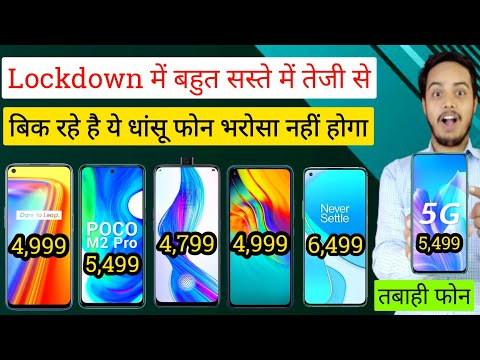 This popular smartphone is available at very low price in lockdown | Best features, watch now