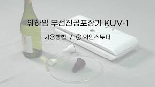 4K] 와인스토퍼 [위…