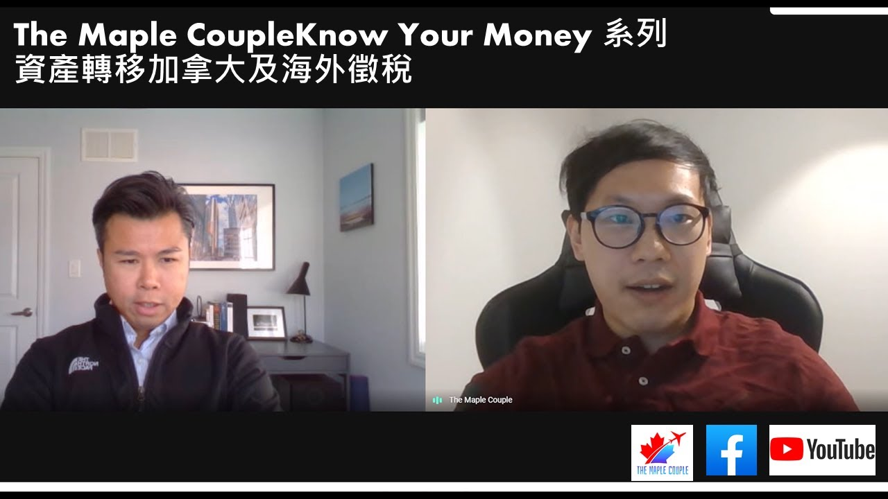 資產轉移加拿大及海外徵稅問題討論 (嘉賓:Pegasi Private Wealth Managing Director - Terry Tang)