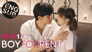 [Eng Sub] Boy For Rent ผู้ชายให้เช่า | EP.2 [1/4]
