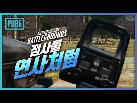 연사보다 빠른 M16 점사 (솔쿼드) | 배틀그라운드 군림보