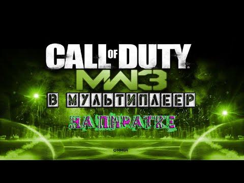ИГРАЮ В СУПЕР ИГРУ Call Of Duty Modern Warfare 3  В МУЛЬТИПЛЕЕР Я ПРОИГРАЛ С ЧЕСТЬЮ