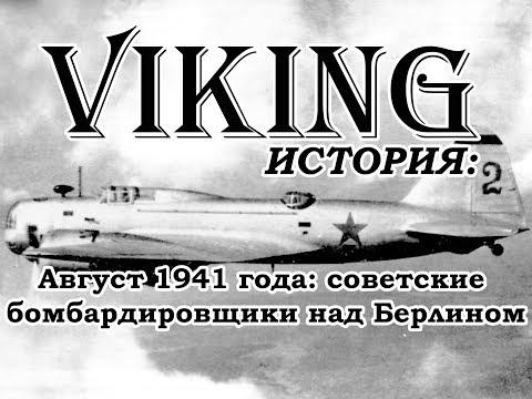 Август 1941 года: советские бомбардировщики в небе над Берлином