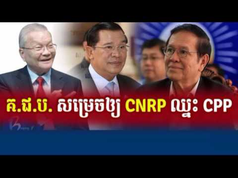 Khmer Hot News: RFA Radio Free Asia Khmer Morning Sunday 06/18/2017