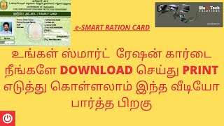 #TNPDS HOW TO DOWNLOAD e-SMART RATION CARD FROM ONLINE IN TAMILNADU TAMIL WITH PROOF  LATEST UPDATES