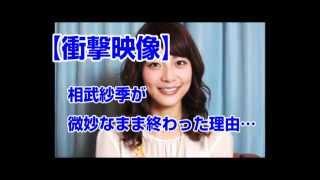 【衝撃映像】相武紗季が微妙なまま終わった理由・・・ おすすめ動画 NHK...