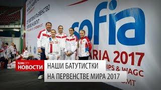 Комсомольчанки на первенстве мира по прыжкам на батуте