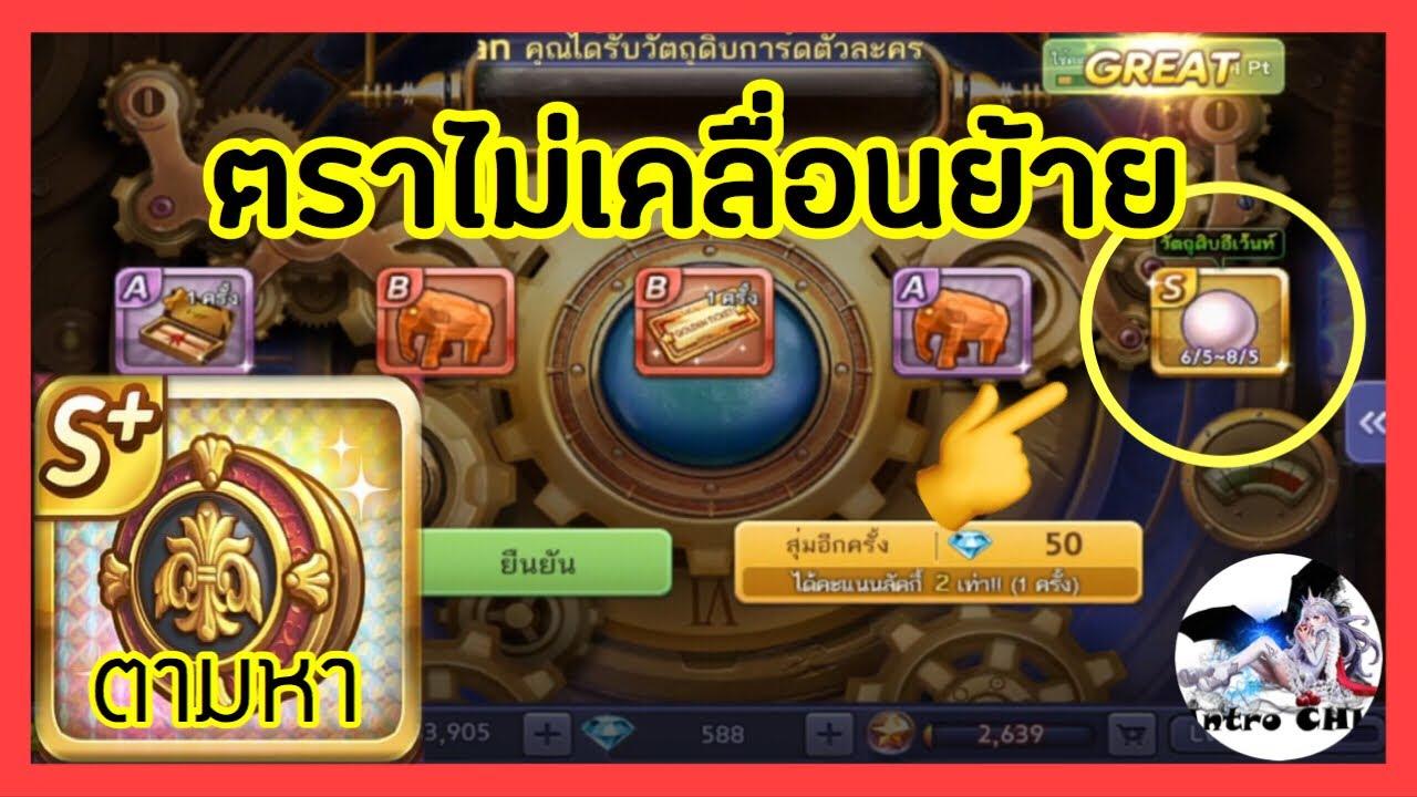 Line เกมเศรษฐี ตามหาจี้ตราไม่เคลื่อนย้าย ชิ้นส่วน A ออกยาก !!!