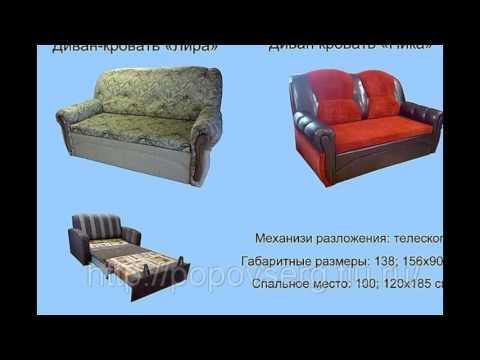 Кресло кровать купить в кирове - YouTube