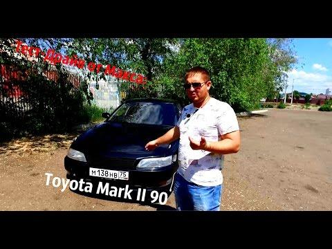 Тест-Драйв от Макса: Toyota Mark II 90