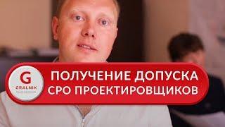 видео Получить допуск СРО в Казани