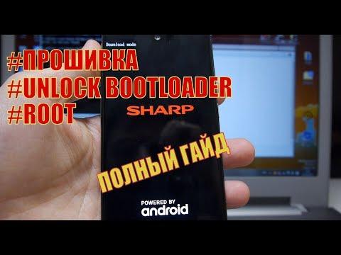 SHARP AQUOS S2 FLASH\UNLOCK BOOTLOADER\ROOT