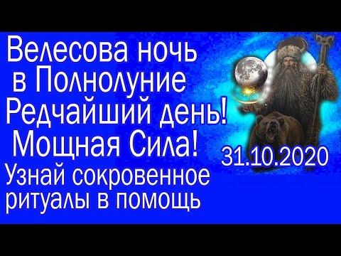 ПОЛНОЛУНИЕ 31.10.2020 В