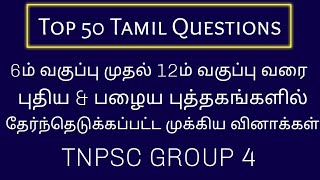 Top 50 Tamil Questions   6th to 12th important Tamil Questions   TNPSC GROUP 4  