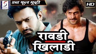 Rowdy Khiladi  ᴴᴰ - South Indian Super Dubbed Action Film - Latest HD Movie 2017