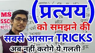 Gambar cover प्रत्यय को पहचानने की बेस्ट TRICK/ pratyaya/ hindi by Mohit Shukla