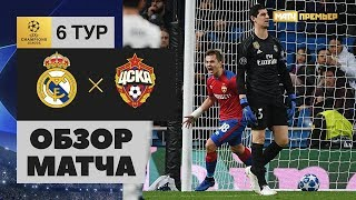 12.12.2018 Реал – ЦСКА - 0:3. Обзор матча