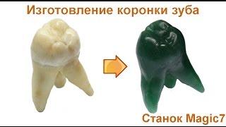Изготовление коронок зубов на фрезерном станке Magic 7 CAD/CAM