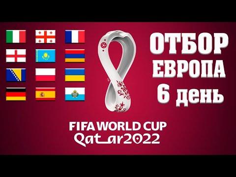 Футбол ОТБОР НА ЧЕМПИОНАТ МИРА 2022 В ЕВРОПЕ 3 ТУР 6 ДЕНЬ!ГЕРМАНИЯ ОПОЗОРИЛАСЬ! АРМЕНИЯ НА 1 МЕСТЕ