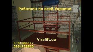 Консольный грузовой подъёмник грузоподъёмностью 2 т Viralift.ua(, 2017-07-15T14:42:07.000Z)