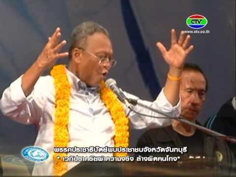12 สุเทพ ผ่าความจริง จันทบุรี