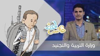 وزارة التربية والتجنيد | عاكس خط  | الحلقة 10 | تقديم محمد الربع | يمن شباب