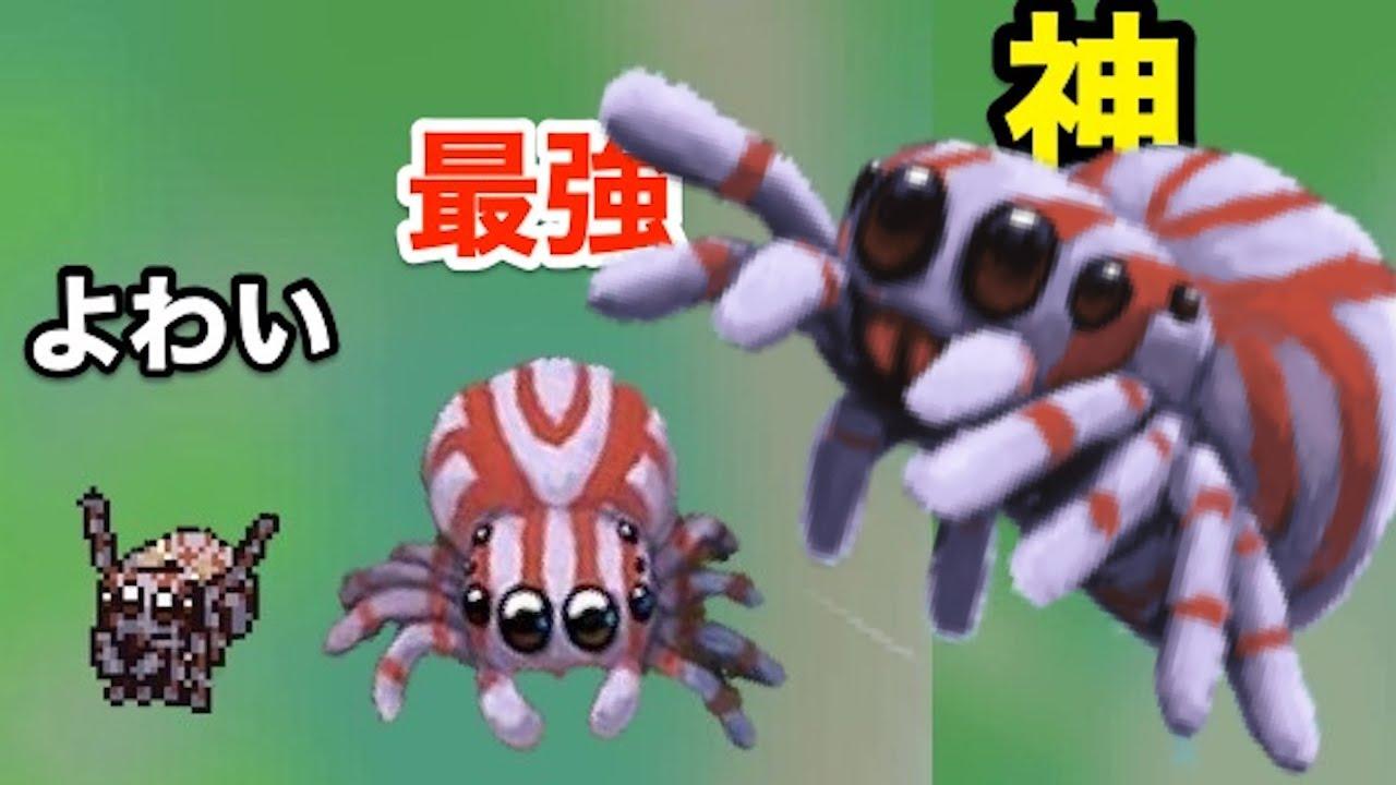 小さいクモになって天敵から食われないようにサバイバルする神ゲー【 Webbed 】