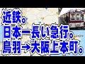 【日本一運行距離の長い私鉄無料急行】近鉄の急行820列車に乗ってきた【鳥羽→大阪上…