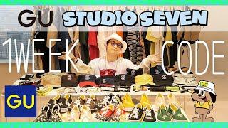 【1週間コーデ】GU×STUDIO SEVENコラボの夏服新作を一週間コーデしてみた!