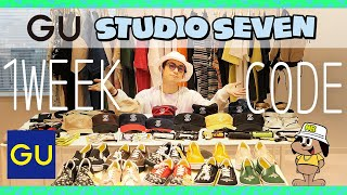 GU×STUDIO SEVEN 6/1発売記念! NAOTO流の着こなし方を1week code紹介しちゃいます 今から使えるファッションアイテムいっぱいです! 購入はコチラ...