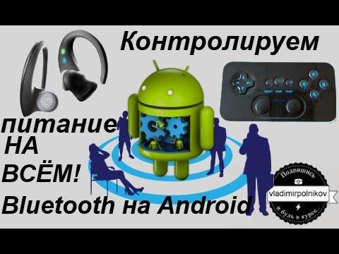 Индикация аккумулятора Bluetooth на Android