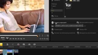 Уроки Корел. Corel VideoStudio X4. Урок 39. Оптимизация настроек видео MPEG. Хорошее качество видео