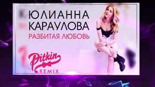 Lyric video: Юлианна Караулова - Разбитая Любовь (DJ PitkiN Remix) (Official remix)