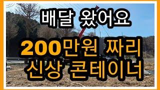 200만원짜리 신상 콘테이너 농막